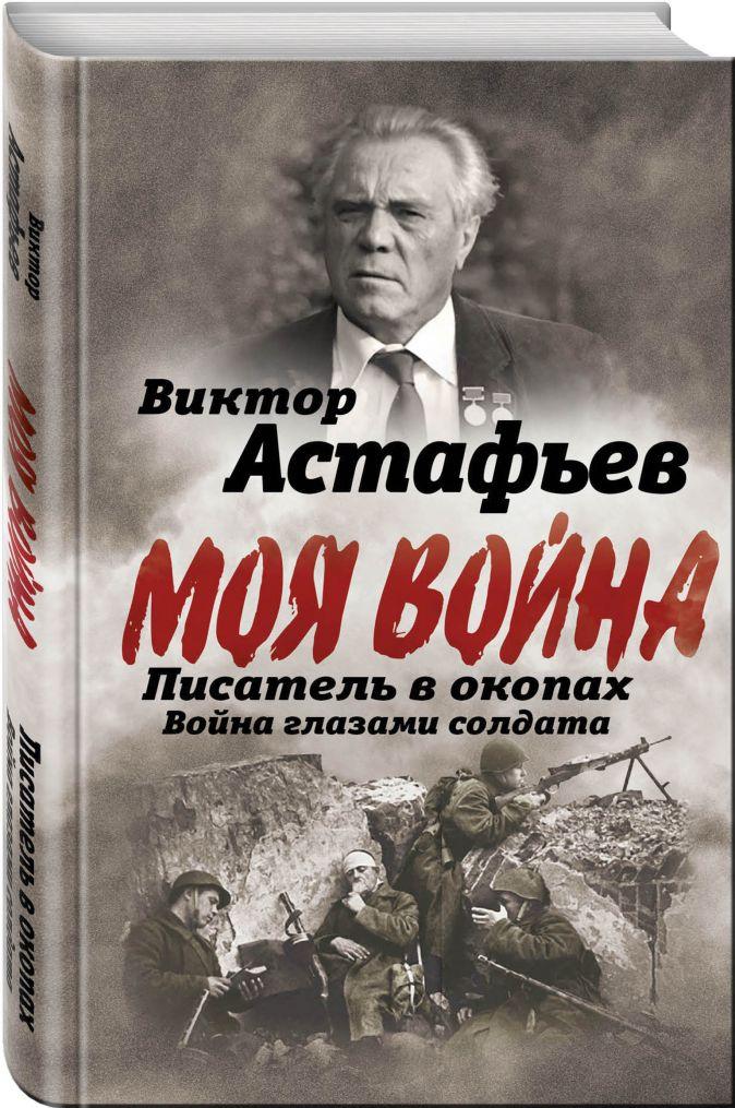 Виктор Астафьев - Писатель в окопах. Война глазами солдата обложка книги