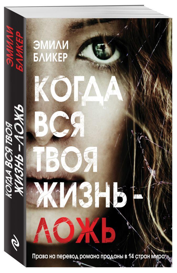 Эмили Бликер - Когда вся твоя жизнь - ложь обложка книги
