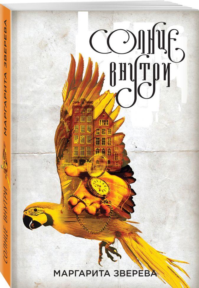 Маргарита Зверева - Солнце внутри обложка книги