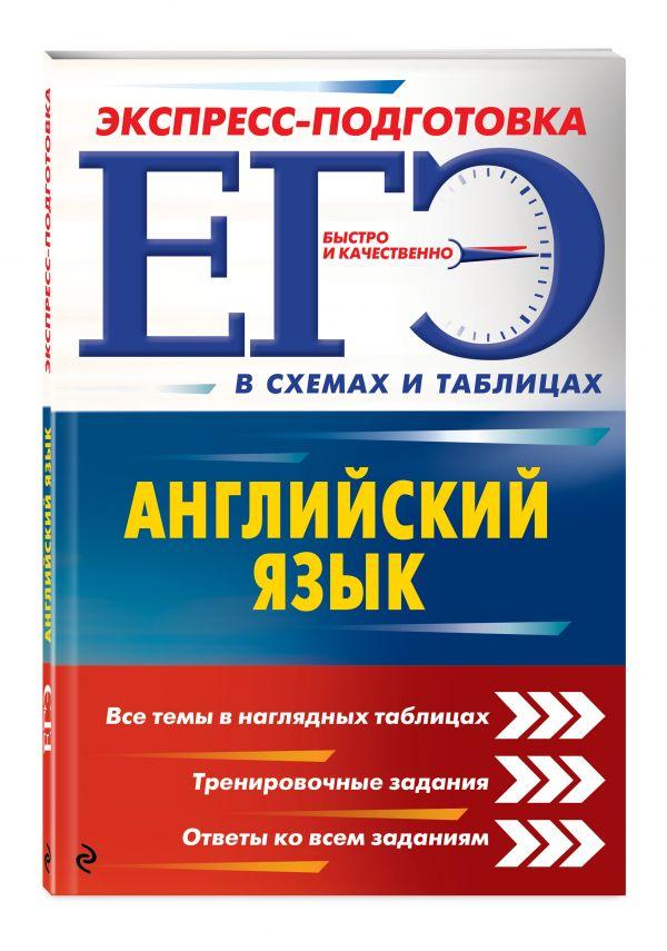 ЕГЭ. Английский язык Ильченко В.В.