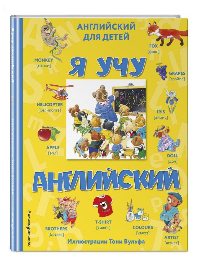 Я учу английский (с иллюстрациями Тони Вульфа) (произношение русскими буквами)