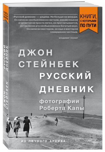 Джон Стейнбек - Стейнбек. Русский дневник (покет) обложка книги