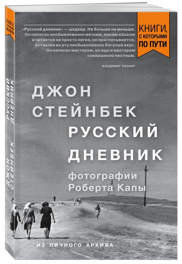 Стейнбек. Русский дневник (покет)