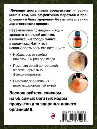 Йод лечит: ожоги и раны, атеросклероз, варикоз, ОРВИ и ОРЗ Кибардин Г.М.