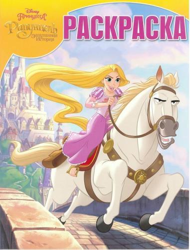 """Волшебная раскраска N РК 18004 """"Принцесса Disney"""""""