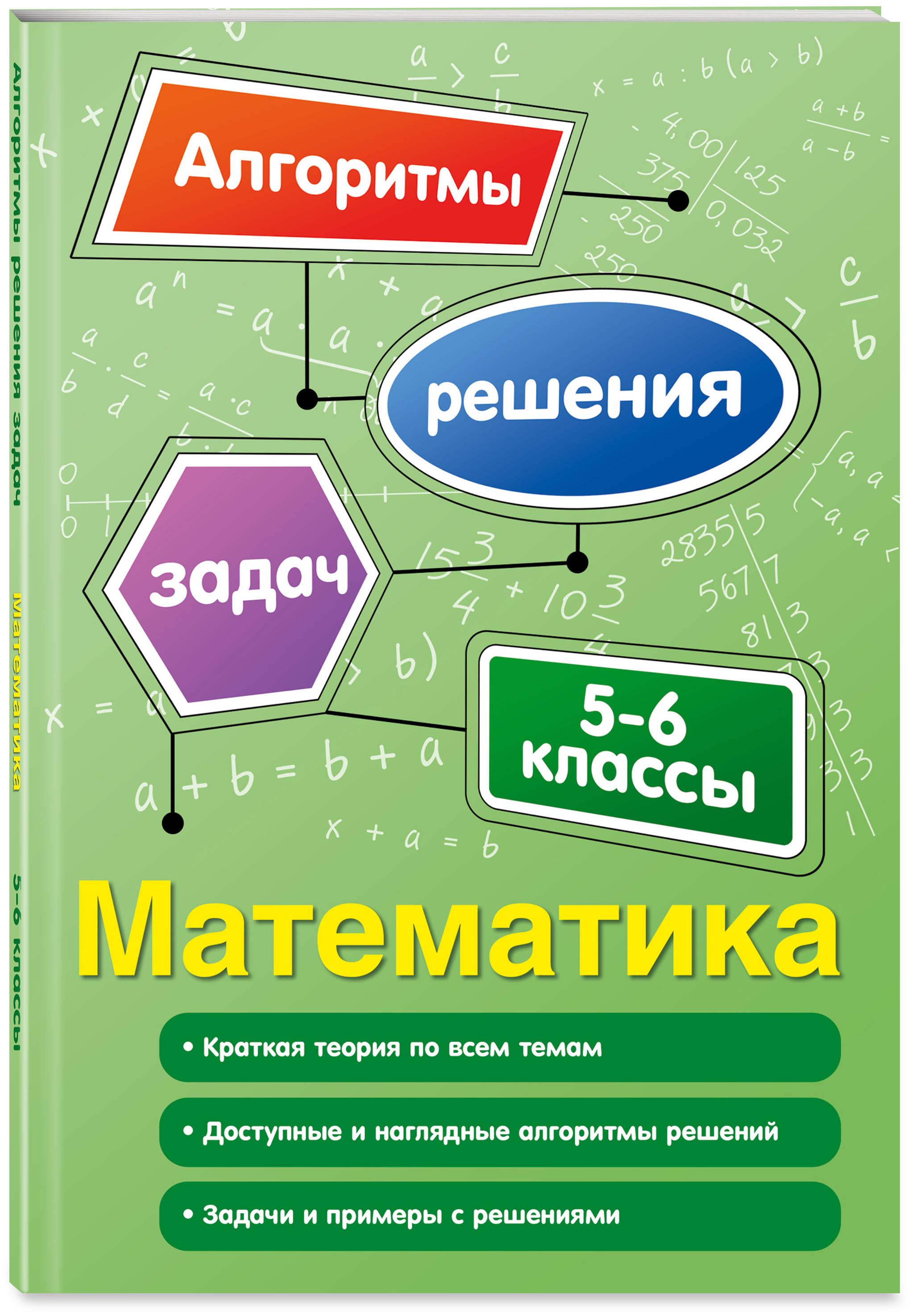 Математика. 5-6 классы ( Виноградова Татьяна Михайловна  )