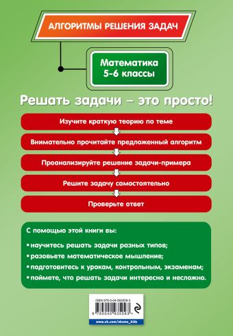 Математика. 5-6 классы Т. М. Виноградова