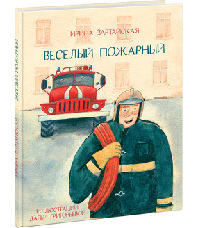 Весёлый пожарный Зартайская И.В.