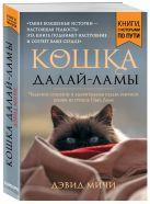 Мичи Д. - Кошка Далай-Ламы. Чудесное спасение и удивительная судьба уличной кошки из трущоб Нью-Дели (покет для новой серии)' обложка книги