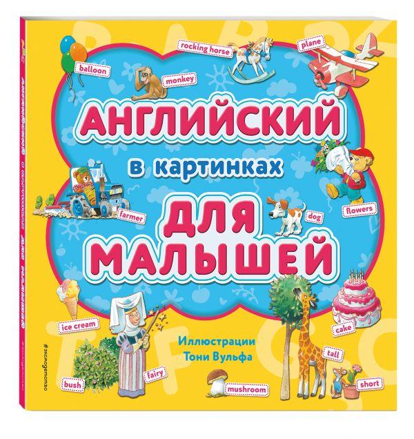 Английский в картинках для малышей (с иллюстрациями Тони Вульфа) фото