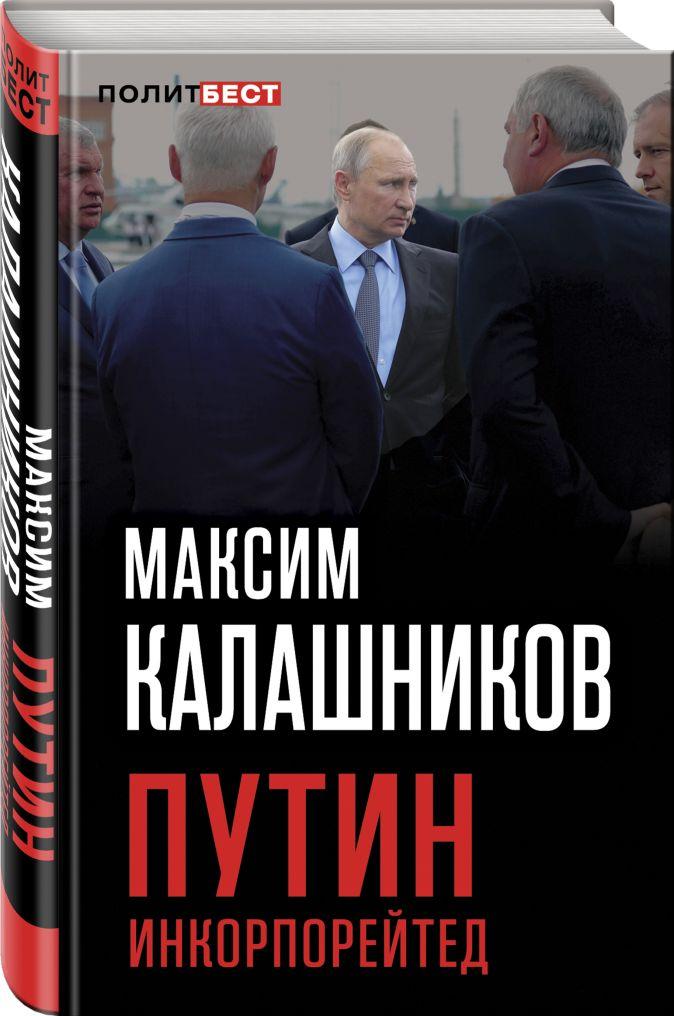 Максим Калашников - Путин Инкорпорейтед обложка книги