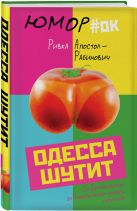 Ривка Апостол-Рабинович - Одесса шутит. От Дерибасовской до Привоза имеем сказать пару слов!' обложка книги