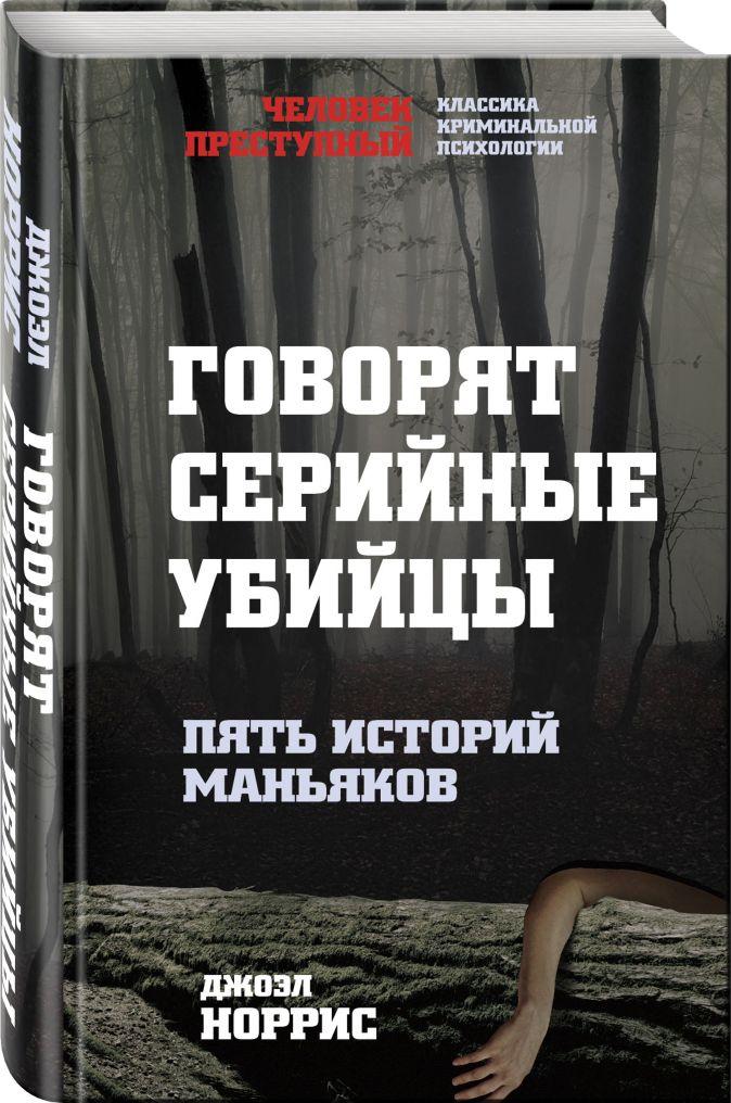 Джоэл Норрис - Говорят серийные убийцы. Пять историй маньяков обложка книги