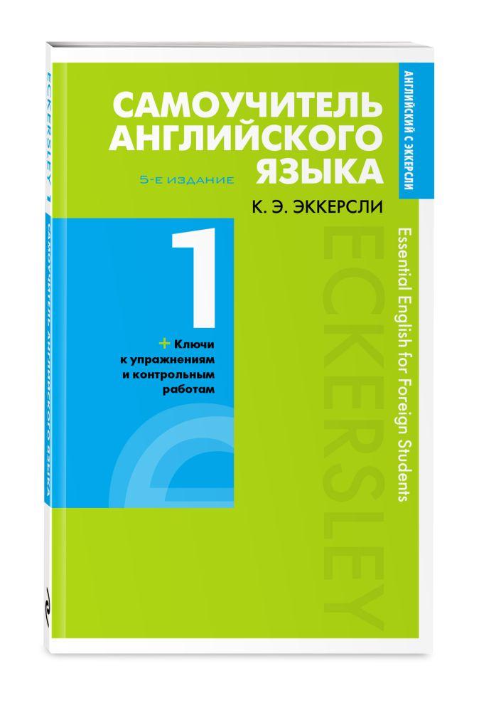 Самоучитель английского языка с ключами и контрольными работами. Книга 1 Эккерсли Карл Эварт
