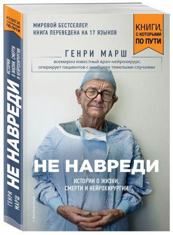 Генри Марш - Не навреди. Истории о жизни, смерти и нейрохирургии (покет) обложка книги