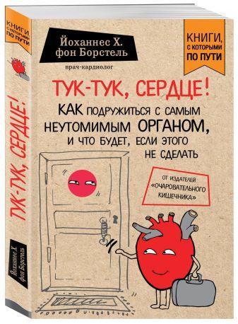 Йоханнес Хинрих фон Борстель - Тук-тук, сердце! Как подружиться с самым неутомимым органом и что будет, если этого не сделать (покет) обложка книги