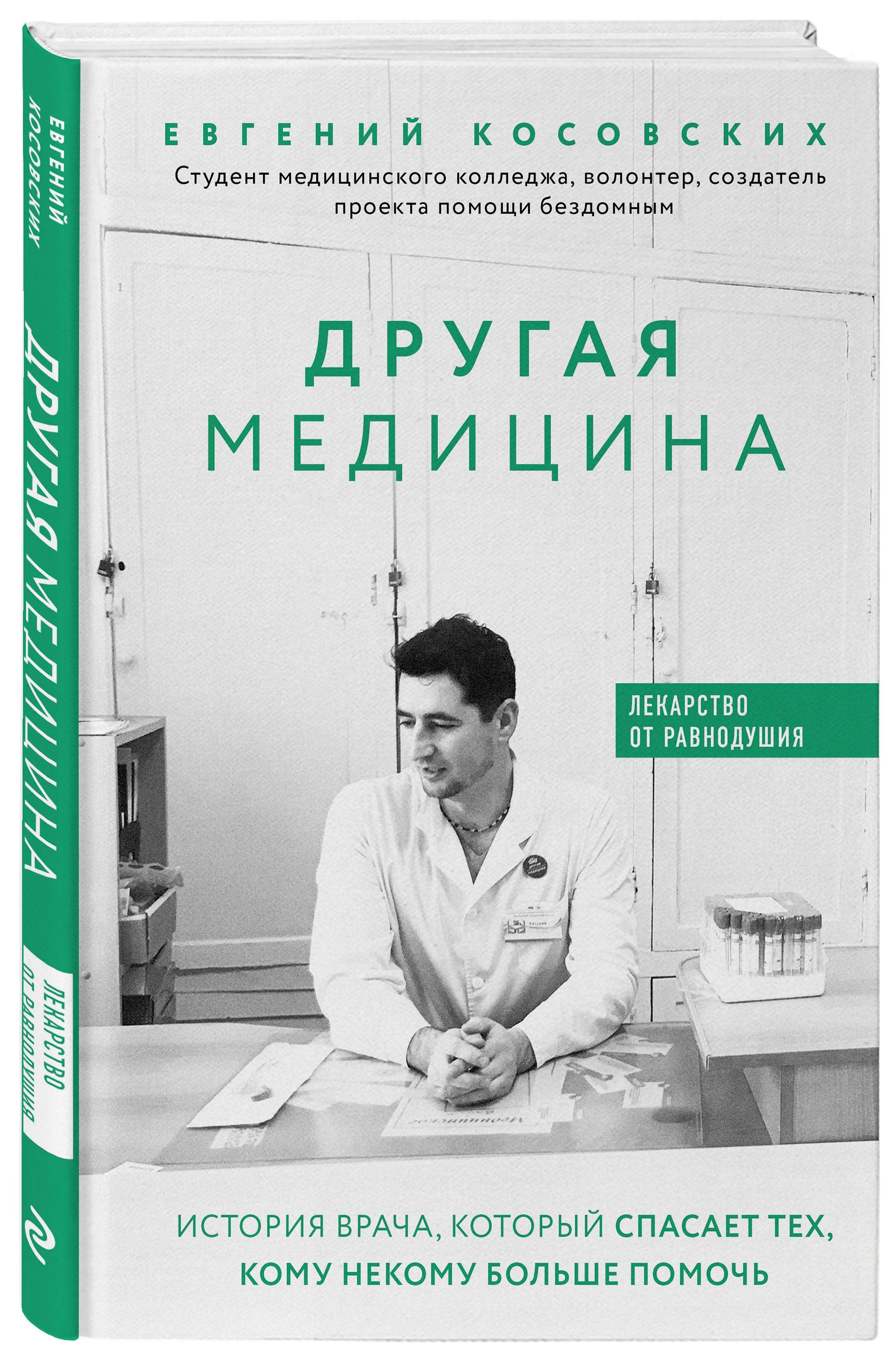 Другая медицина. История врача, который спасает тех, кому некому больше помочь ( Евгений Косовских  )