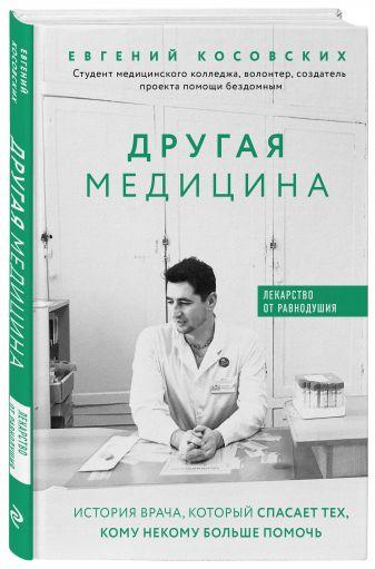 Евгений Косовских - Другая медицина. История врача, который спасает тех, кому некому больше помочь обложка книги