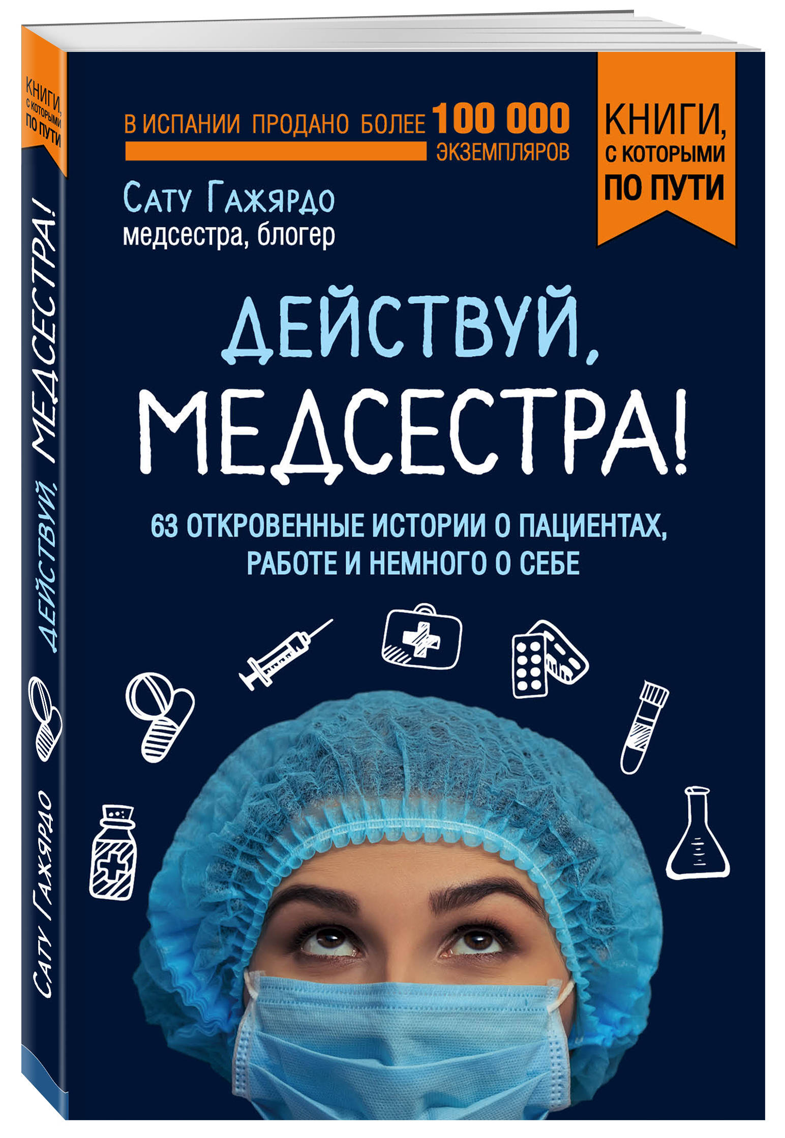 Действуй, медсестра! 63 откровенные истории о пациентах, работе и немного о себе (покет) ( Сату Гажярдо  )