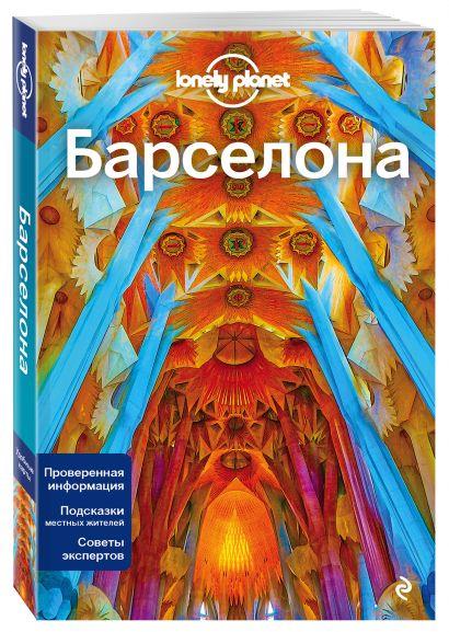 Барселона, 4-е изд., испр. и доп. - фото 1