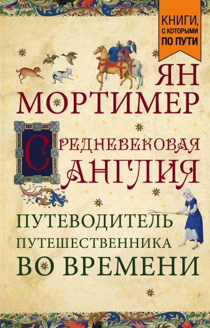 Средневековая Англия. Путеводитель путешественника во времени - фото 1