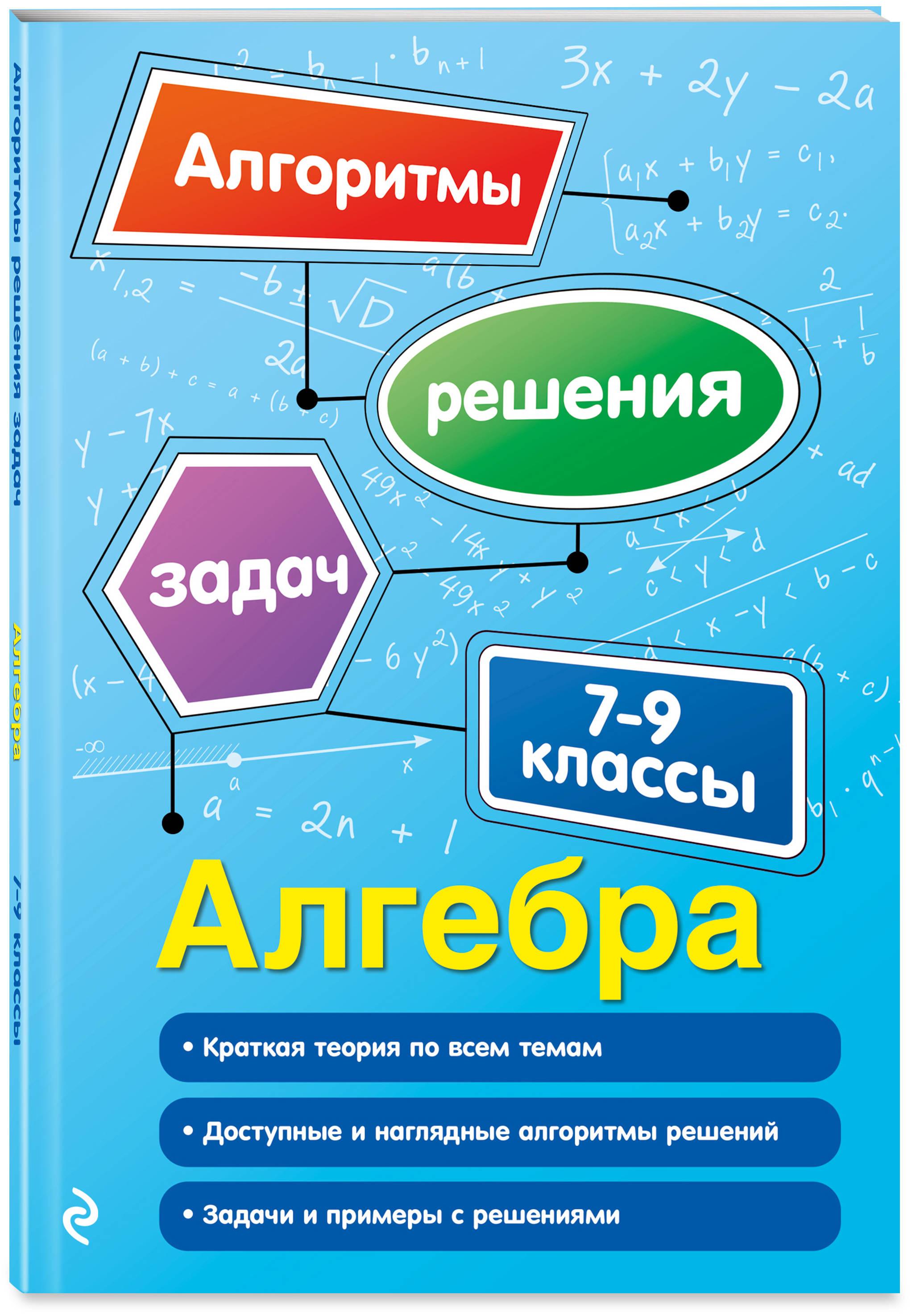 Т. М. Виноградова Алгебра. 7-9 классы виноградова т алгебра 7 9 классы