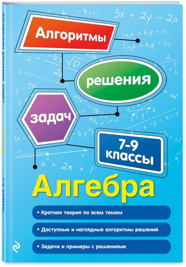 Виноградова Татьяна Михайловна Алгебра. 7-9 классы