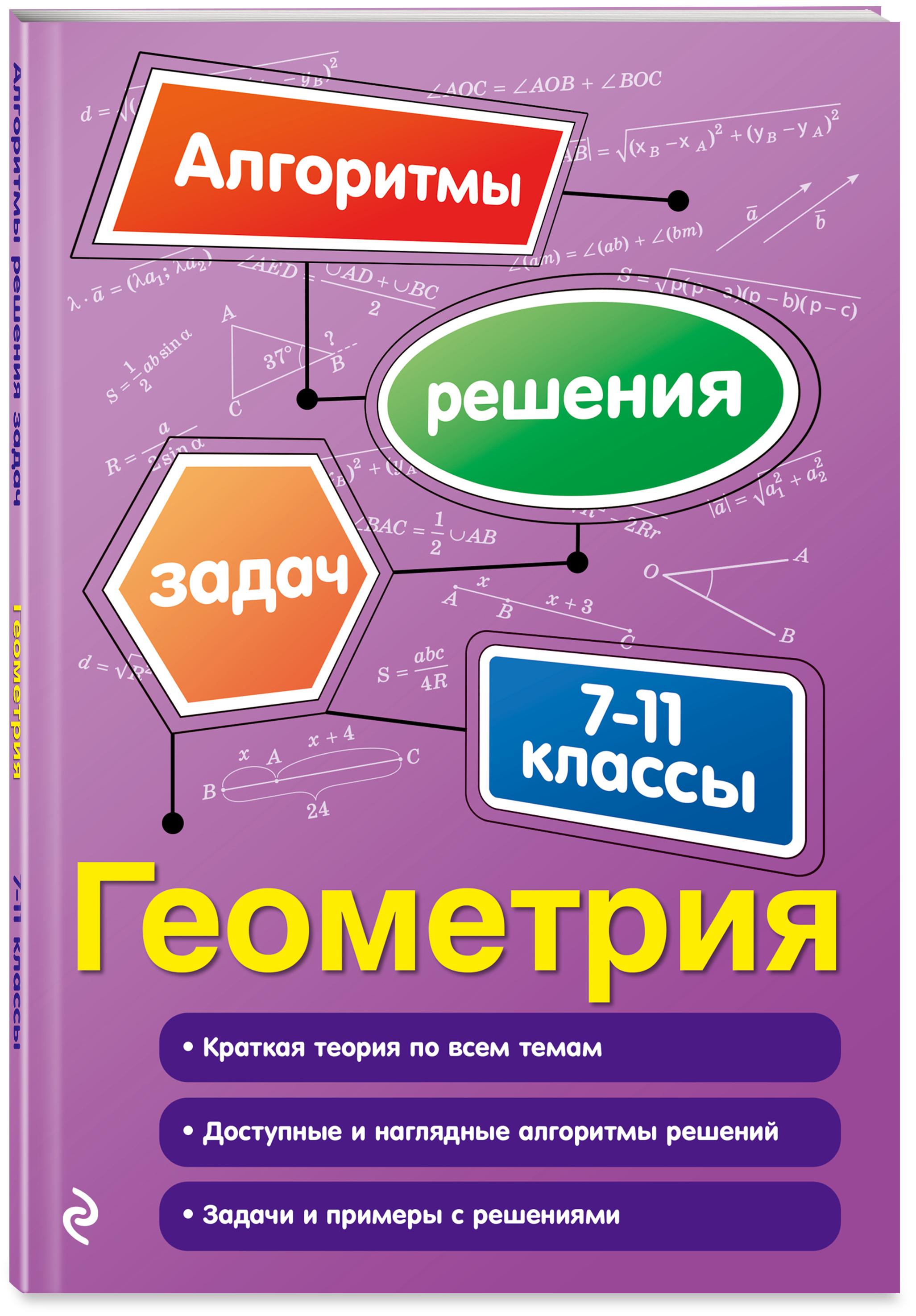 Геометрия. 7-11 классы ( Виноградова Татьяна Михайловна  )