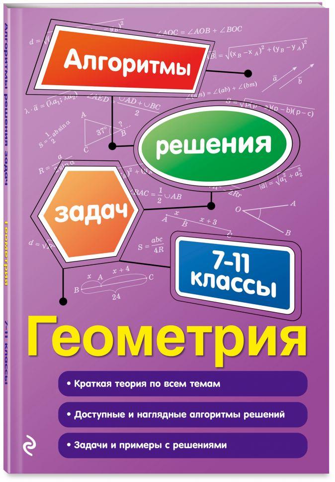 Геометрия. 7-11 классы Т. М. Виноградова