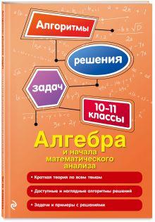 Алгебра и начала математического анализа. 10-11 классы