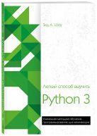 Зед Шоу - Легкий способ выучить Python 3' обложка книги