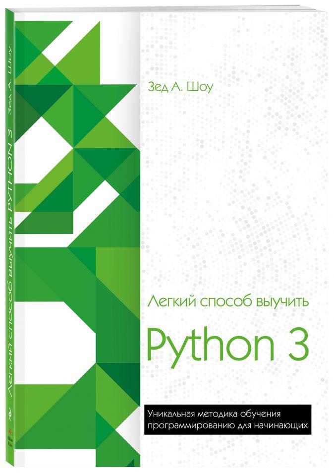 Зед Шоу - Легкий способ выучить Python 3 обложка книги