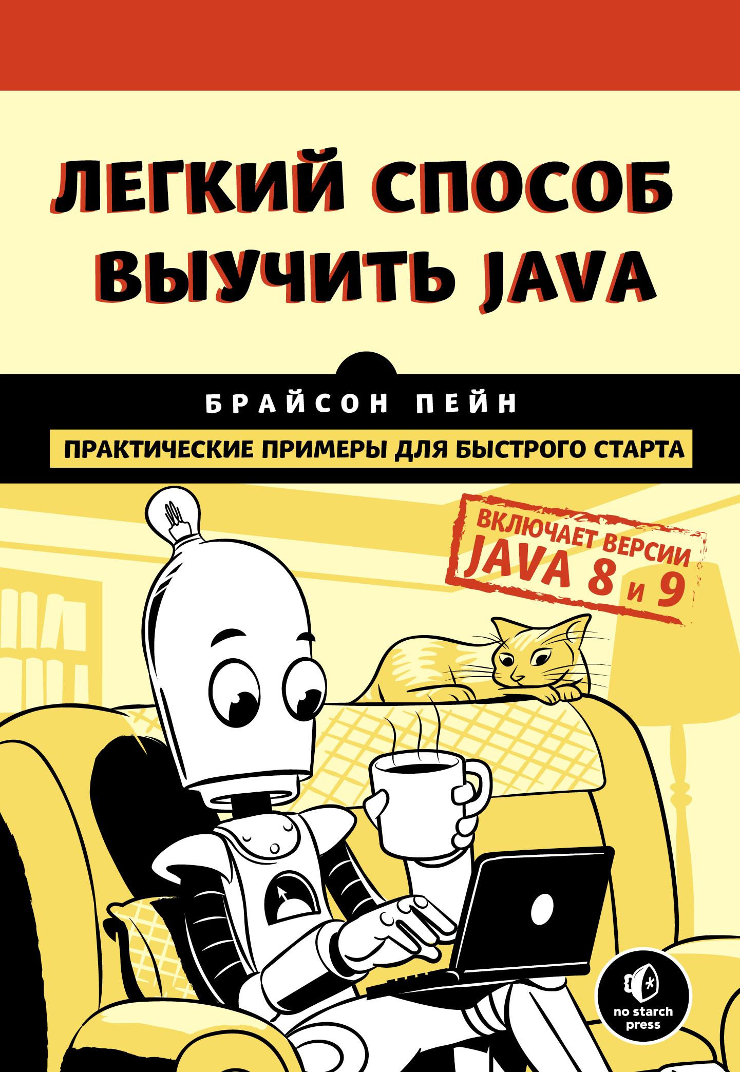 Брайсон Пейн Легкий способ выучить Java пейн б легкий способ выучить java