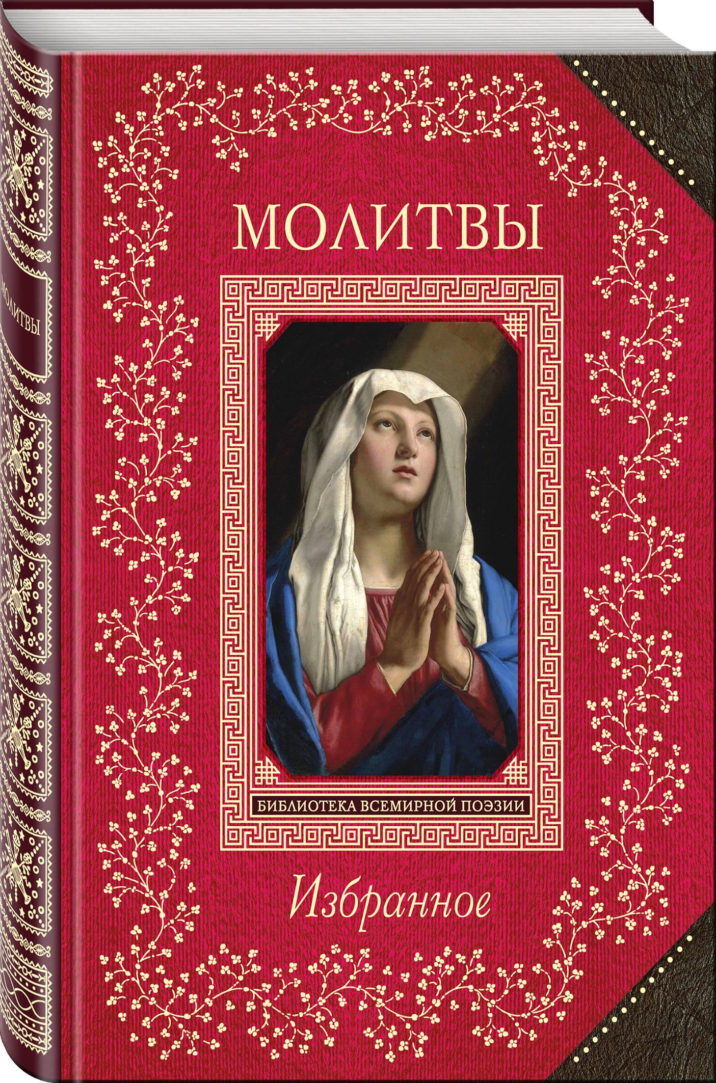 Пушкин А.С., Ахматова А.А., Пастернак Б.Л. и др. Молитвы. Избранное наш пушкин
