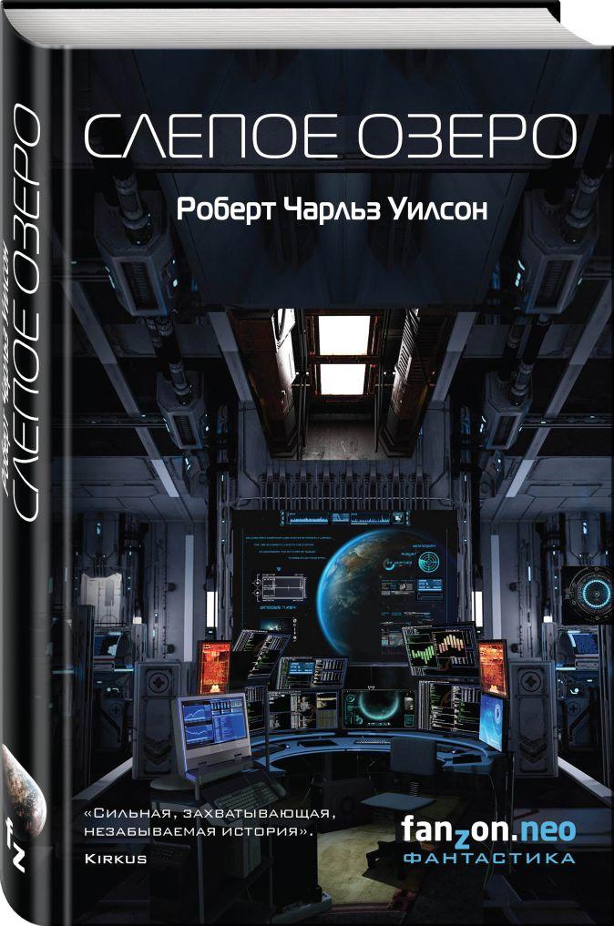 Роберт Чарльз Уилсон - Слепое Озеро обложка книги