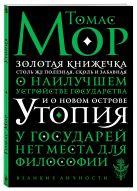 Томас Мор - Утопия' обложка книги