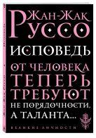 Руссо Ж. - Исповедь' обложка книги