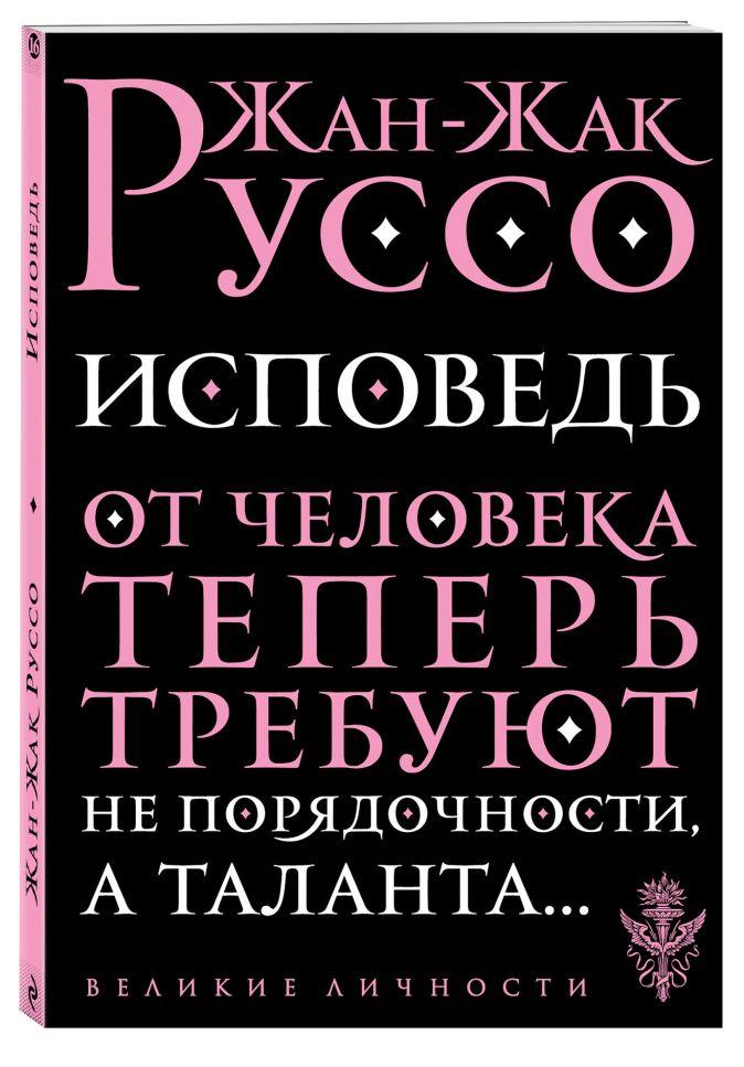 Жан-Жак Руссо - Исповедь обложка книги