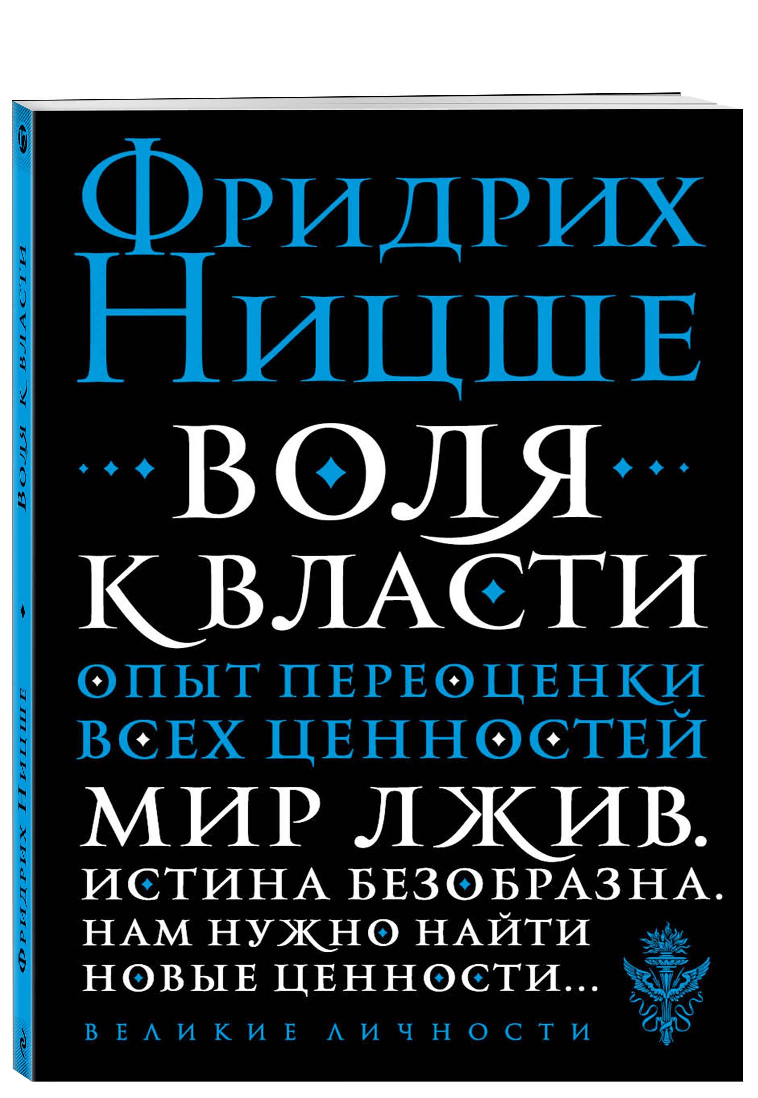 Фридрих Ницше Воля к власти. Опыт переоценки всех ценностей ницше биография его мысли