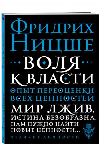 Фридрих Ницше - Воля к власти. Опыт переоценки всех ценностей обложка книги