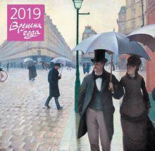 Времена года. Шедевры мировой живописи. Календарь настенный на 2019 год