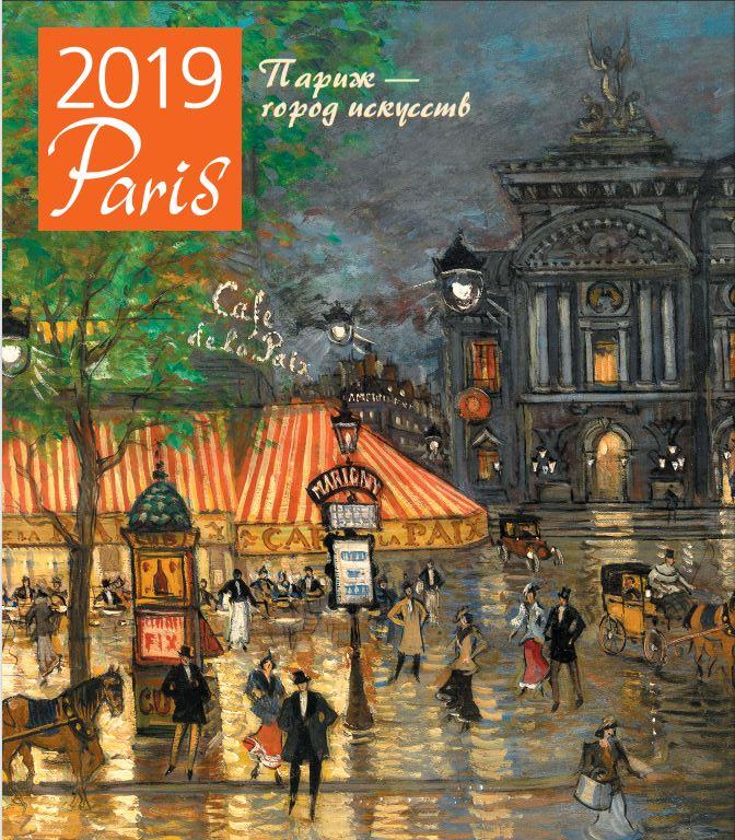 Париж - город искусств. Календарь настенный на 2019 год