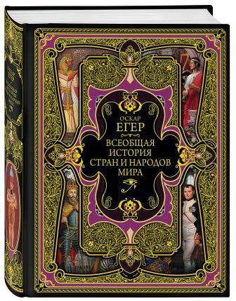 Оскар Егер - Всеобщая история стран и народов мира обложка книги