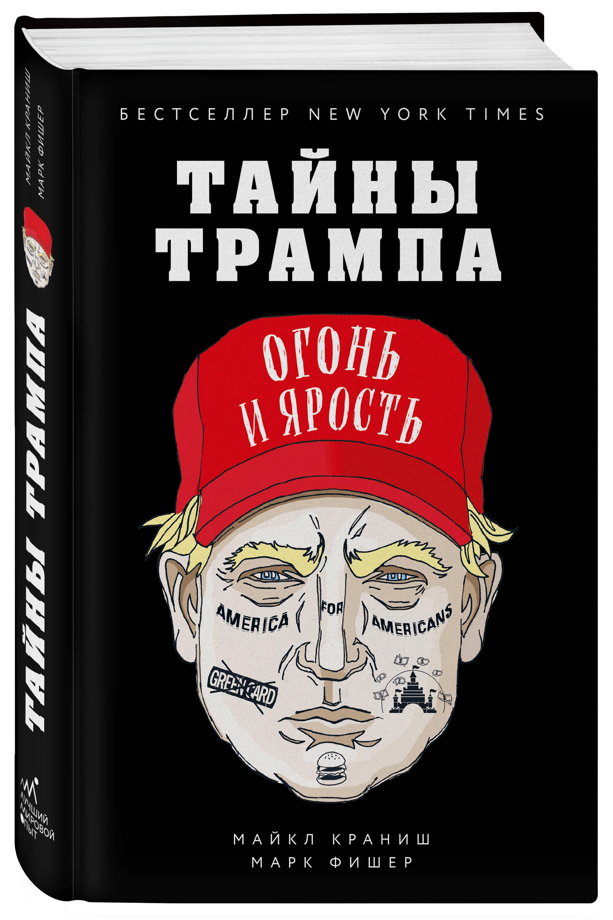 Тайны Трампа. Огонь и ярость (книга+суперобложка) ( Краниш Майкл, Фишер Марк  )