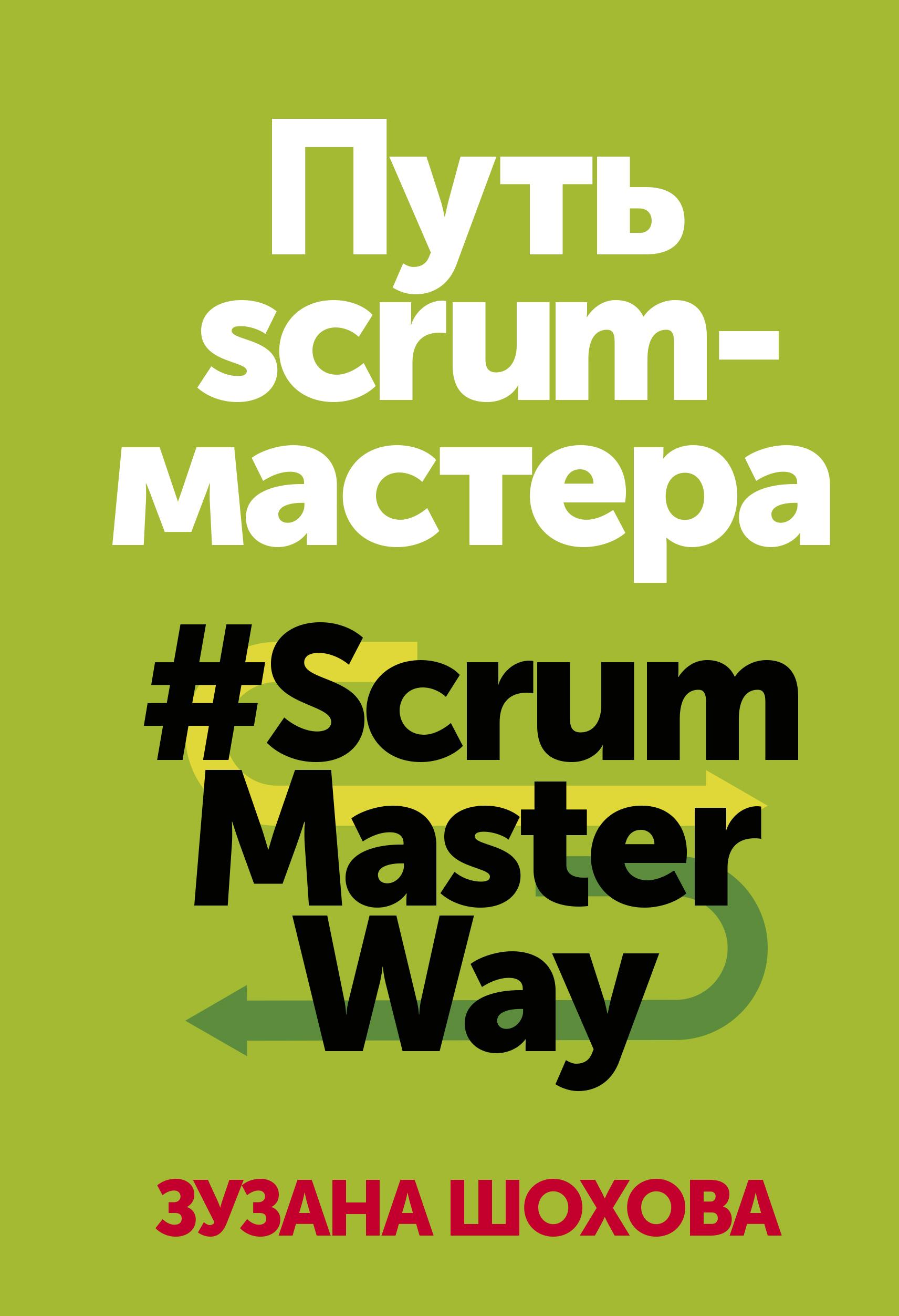 Путь скрам-мастера. #ScrumMasterWay от book24.ru