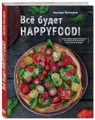 Насыров Э. - Все будет HappyFood' обложка книги
