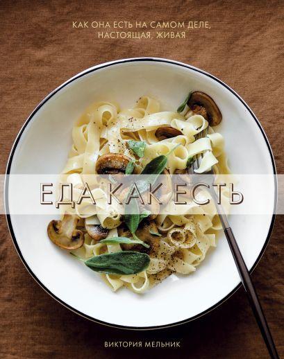 Еда как есть - фото 1