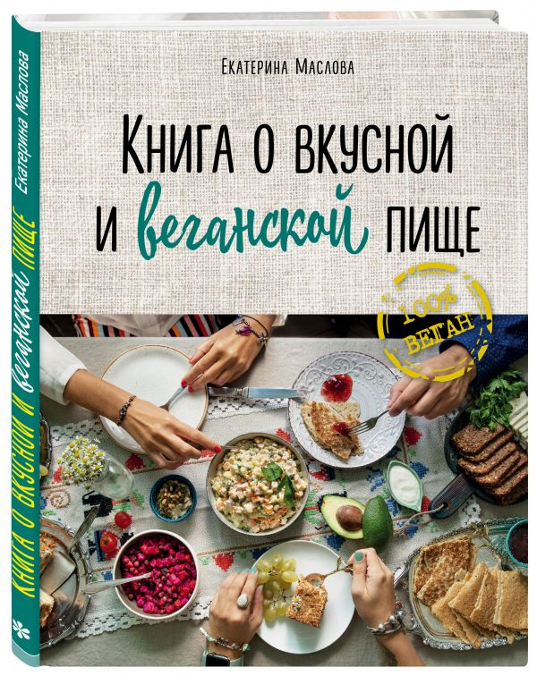 книга о вкусной жизни читать