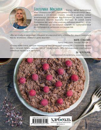 Книга о вкусной и веганской пище Маслова Екатерина