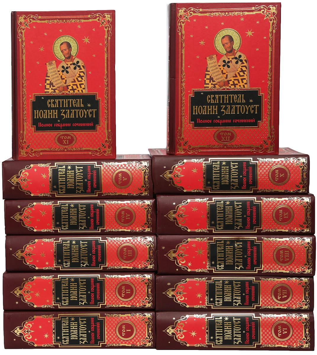 Полное собрание сочинений святителя Иоанна Златоуста в двенадцати томах (комплект в коробах)